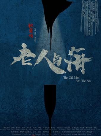 第七届当代小剧场戏曲艺术节·展演剧目 京剧《老人与海》