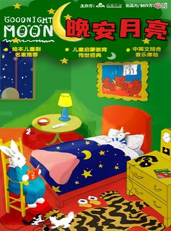 2021音乐剧晚安月亮杭州站
