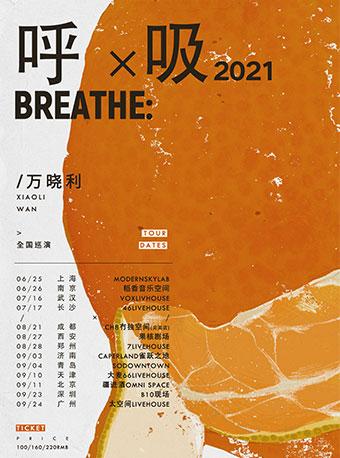 2021万晓利广州演唱会