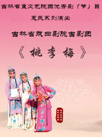 2021吉剧桃李梅长春站