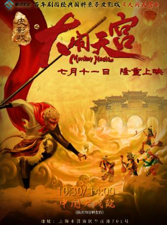 2021皮影戏大闹天宫上海站