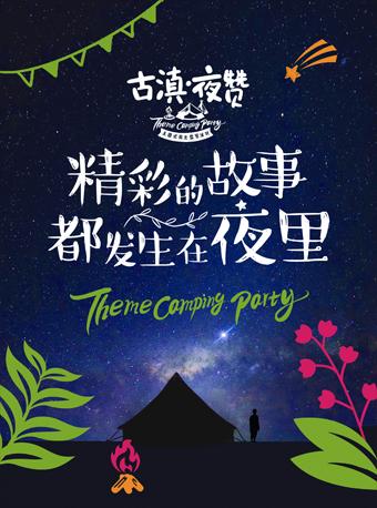 古滇·夜赞主题式周末露营派对