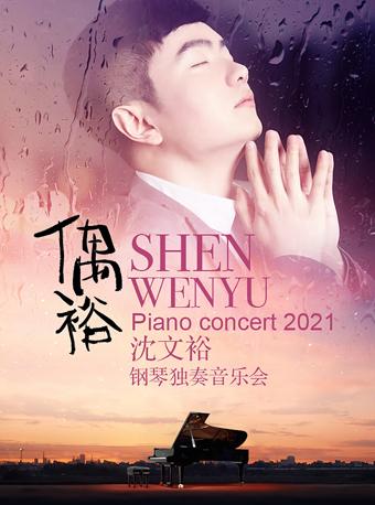 2021沈文裕杭州音乐会