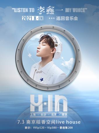 2021李鑫一南京音乐会