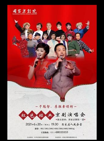 2021京剧红色经典京剧演唱会石家庄站