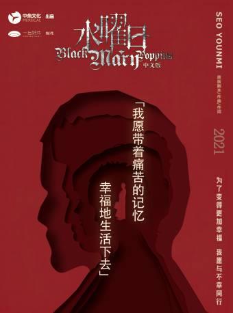 韩国高口碑悬疑推理音乐剧Black Mary poppins—中文版《水曜日》