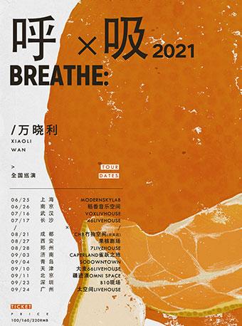 2021万晓利天津演唱会
