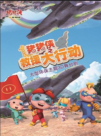 2021舞台剧猪猪侠之救援大行动宁波站