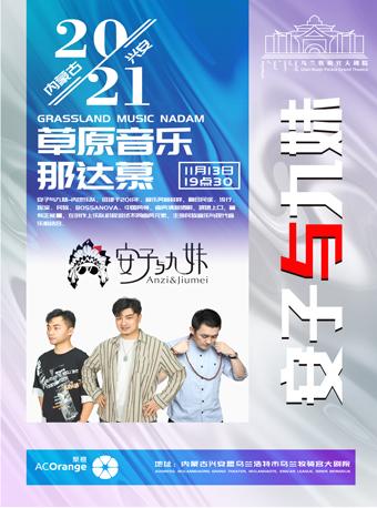 2021内蒙古•兴安草原音乐那达慕《安子与九妹》