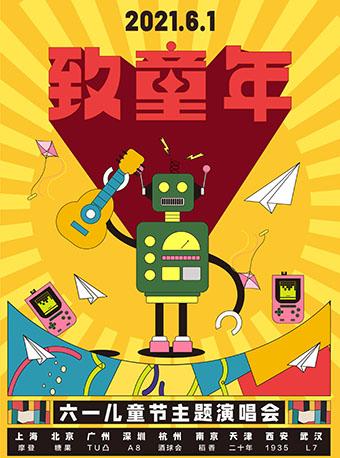 """2021成人儿童节""""致童年""""演唱会 —青春不散,童心不泯 南京站"""