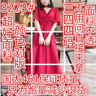 红色气质ins超火连衣裙女夏季V领小个子高腰心机显瘦慵懒风裙子Z