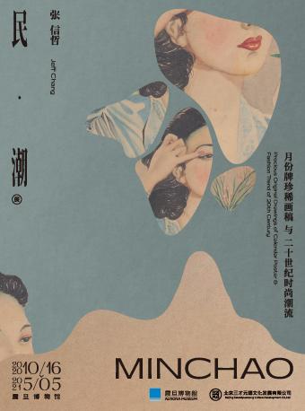 张信哲珍藏 民•潮—月份牌珍稀画稿与二十世纪时尚潮流展