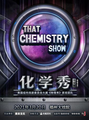 百老汇互动亲子科学剧《化学秀》中文版一福州