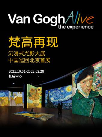 """梵高再现Van Gogh Alive""沉浸式光影大展"
