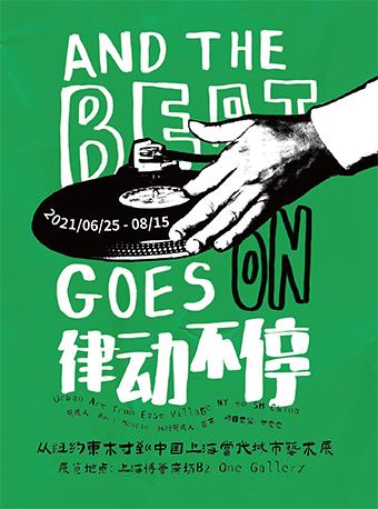 律动不停——当代城市艺术展 上海站