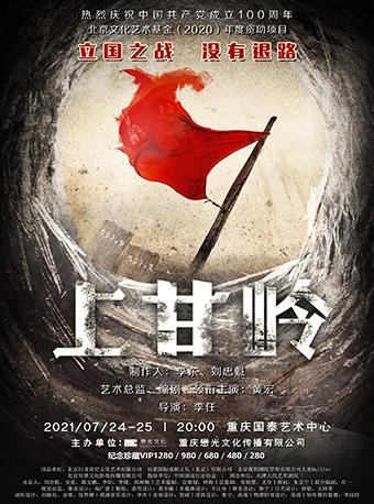 话剧《上甘岭》-重庆站