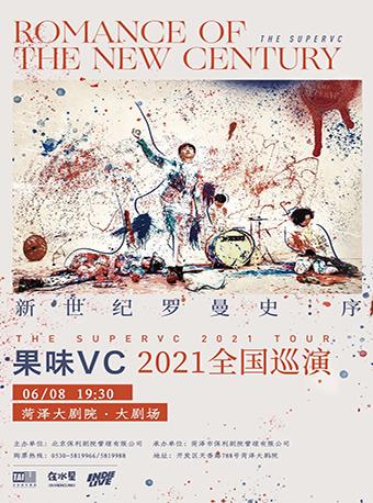 2021果味VC菏泽演唱会