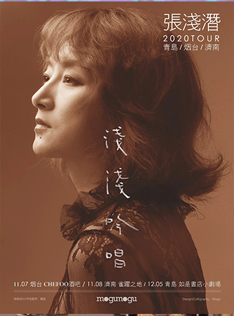 """""""浅浅吟唱""""张浅潜2020巡演 青岛站"""