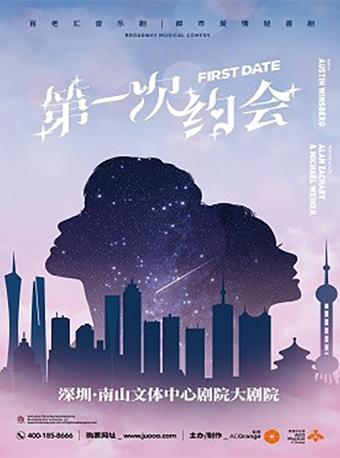百老汇爱情音乐轻喜剧《第一次约会》中文版-深圳站