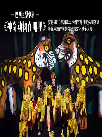 小鲸鱼•云剧场丨巴西巨型偶剧 《神奇动物在哪里》