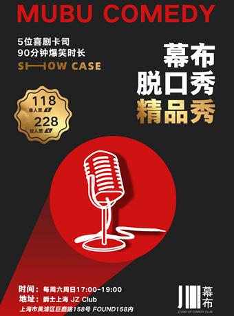 【幕布脱口秀】周六周日精品秀