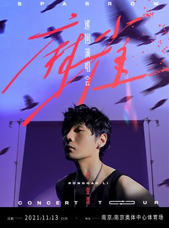 """李荣浩""""麻雀""""巡回演唱会 南京站"""