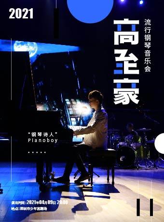 """""""钢琴诗人""""Pianoboy高至豪流行钢琴音乐会-深圳站"""