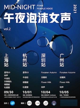 2021上海午夜泡沫女声vol2音乐节