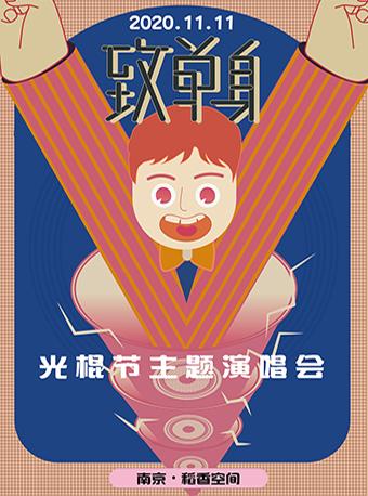 """光棍节""""唱给单身汪""""主题演唱会—有音乐的地方不孤单! 南京站"""