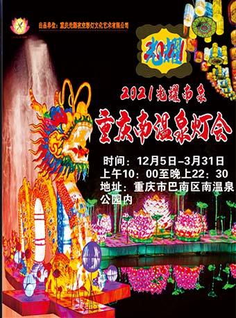 2020光耀南泉-重庆南温泉灯会