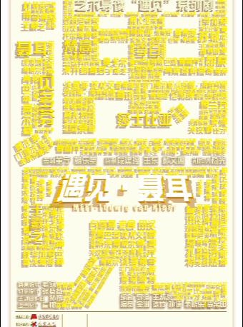 2021儿童剧遇见聂耳北京站