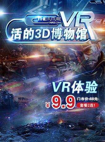 活的3D博物馆!9.9元抢原价88元单人VR体验/VR CS套餐!