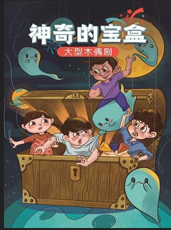 2021木偶剧神奇的宝盒舟山站