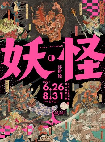 「浮世之光」浮世绘 日本妖怪大展
