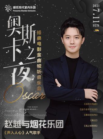 2021赵越与烟花乐团杭州音乐会