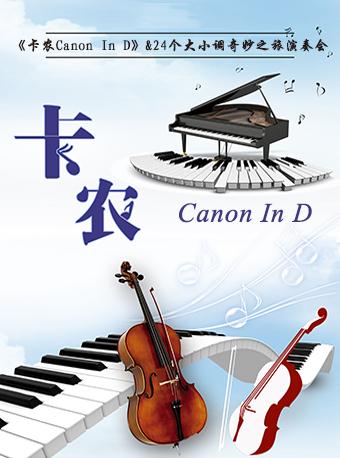 《卡农Canon In D》&24个大小调奇妙之旅演奏会