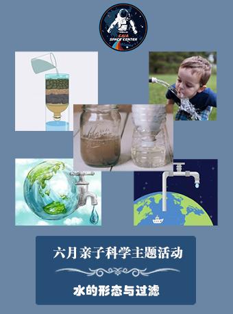 GAIA六月亲子活动 亲子创客工坊项目——水的型态与过滤