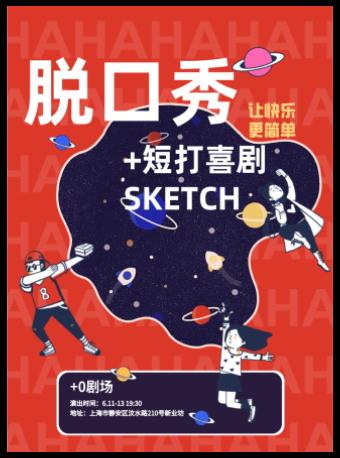 2021HAHALAND上海爆笑喜剧秀
