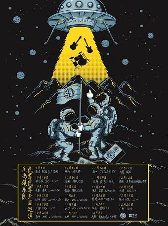 反光镜乐队-贰零贰零巡演 重庆站