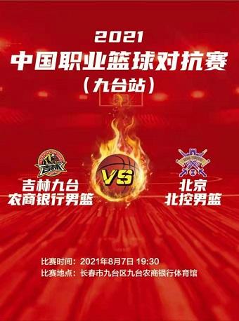 中国职业篮球对抗赛(九台站)—吉林九台农商银行男篮vs北京北控男篮
