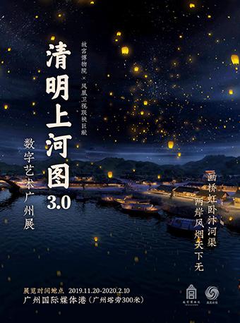 《清明上河图3.0》数字艺术广州展-分销