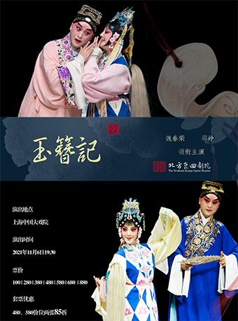 魏春荣 邵峥领衔主演——昆曲《玉簪记》