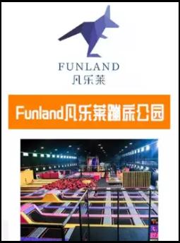 Funland凡乐莱蹦床公园