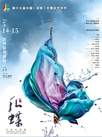 第十七届中国(深圳)文博会艺术节 大型当代杂技剧《化•蝶》