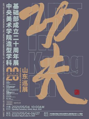 功夫—中央美术学院造型学科基础部成立二十周年展