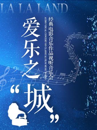 """""""爱乐之城""""---经典电影音乐作品视听音乐会-深圳站"""