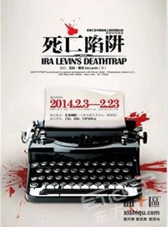 话剧《死亡陷阱》--青岛站