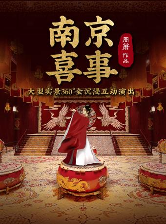 《南京喜事-大型实景360°全沉浸互动演出》