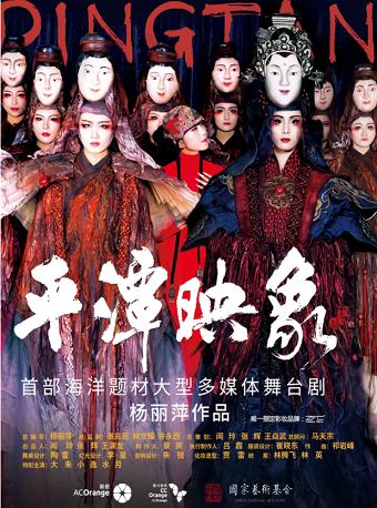2021年杨丽萍大型舞剧《平潭映象》-苏州站