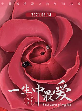 """2021七夕情人节""""一生中最爱""""演唱会-爱,无所不在;爱,无所不能!南京站"""